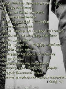 wedding quotes bible tamil bible verse flickr photo