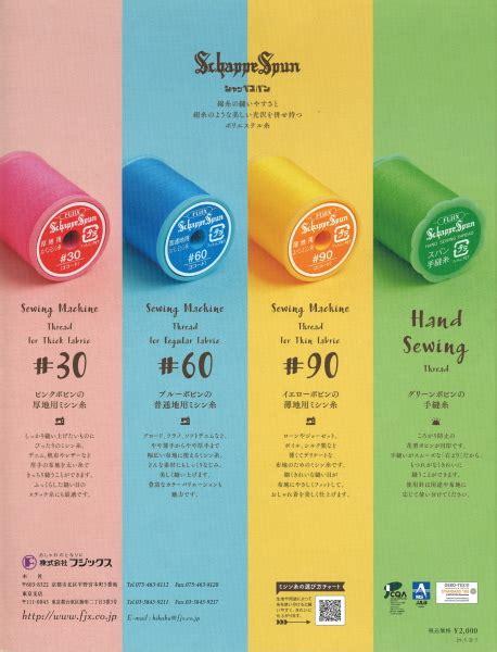 span color yamakyu of handicraft シャッペ span sle book 300 colors