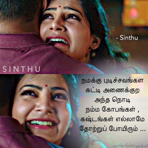Tamil Film Love Quotes Dp