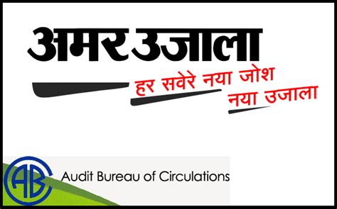 audit bureau of circulation amar ujala strengthens eastern up with 26 48 growth