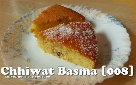 cuisine de basma chhiwat basma 008 gateau de semoule marocain كيكة