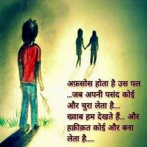 sad shayri, Best Hindi Sad Shayari TOP 1 Sad Love Shayari ...