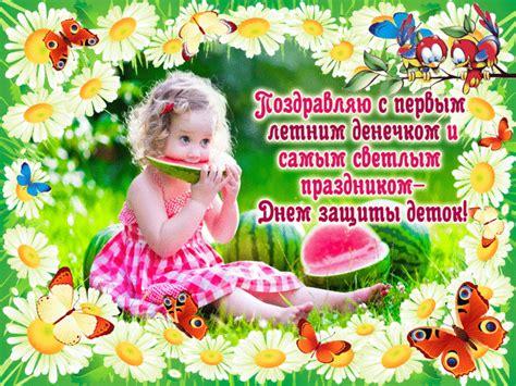 1 июня отмечают международный день защиты детей. Открытки с Днем защиты детей (1 июня) - clipartis Jimdo-Page! Скачать бесплатно фото, картинки ...