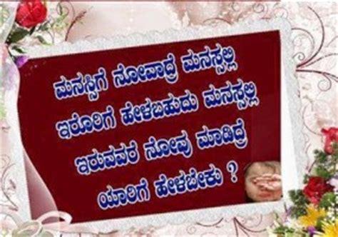 True Love Quotes In Kannada Language