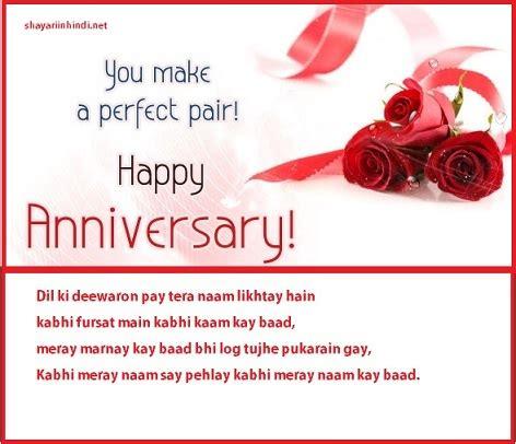 happy marriage anniversary quotes  husbandwife web