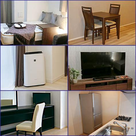 家具 付き 賃貸