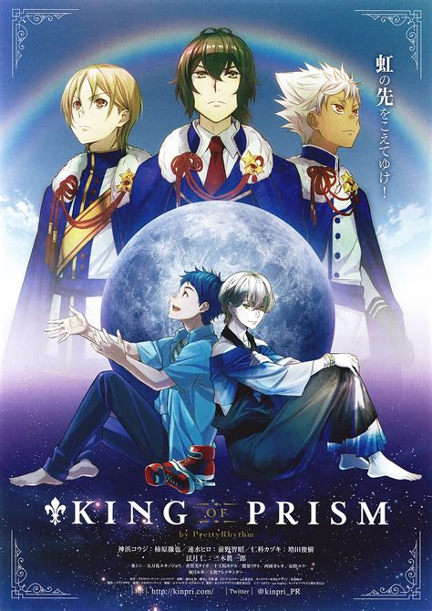 King Of by King Of Prism By Prettyrhythm 作品 Yahoo 映画
