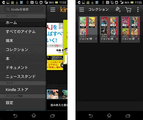 is kindle an android android版 kindle アプリのv4 3 0がリリース コレクション機能の追加で書籍の整理が可能に ゼロ