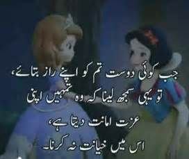 best 25 friendship quotes in urdu ideas on urdu poetry urdu quotes and dosti quotes