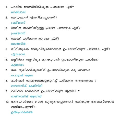 general science questions  answers malayalam set
