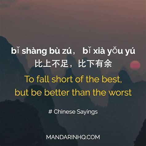 chinese language images  pinterest chinese
