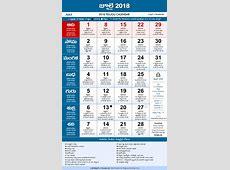 Telugu Calendar 2018 July PDF Print with Festivals