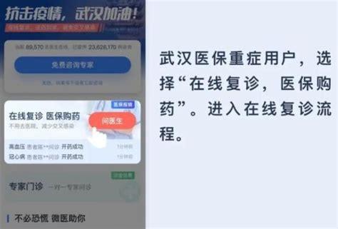 """应对疫情,武汉上线电子医保凭证,被疫情""""催熟""""的还有远程办公行业-放心签"""