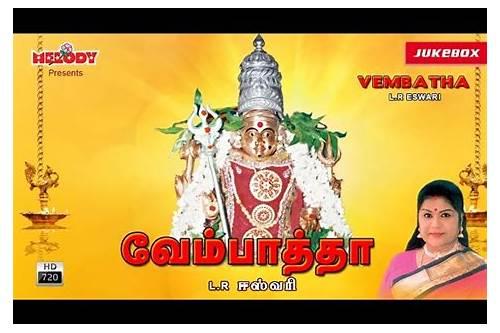 amman devotional songs free download mp3 tamil