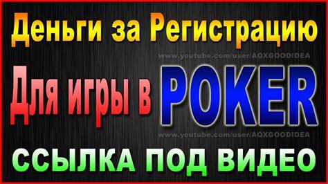 школа покера покер стратегия