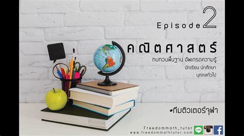 ติวฟรี !! ปรับพื้นฐานคณิตศาสตร์ ทีมติวเตอร์จุฬา Episode2 ...