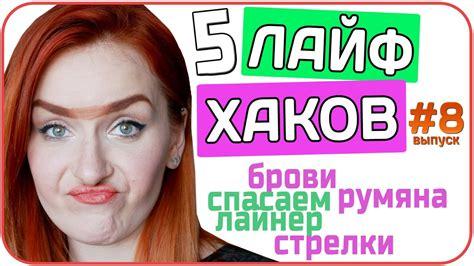 Ближе к звёздам любимые средства ведущих бьютиблогеров россии