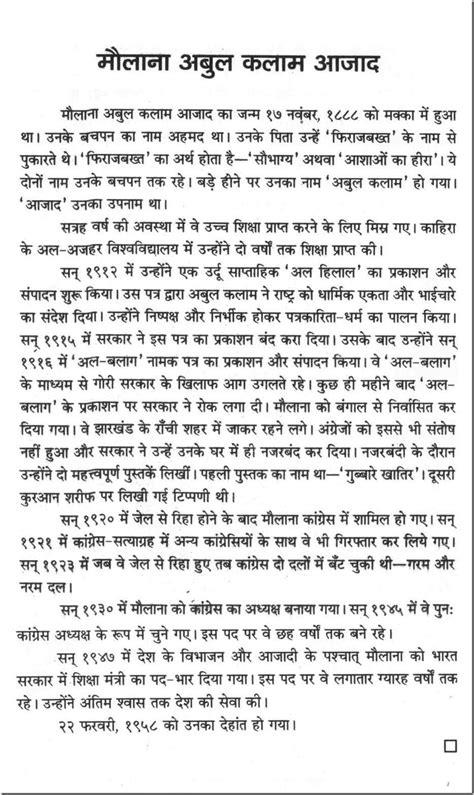 Biography of sardar patel in gujarati language