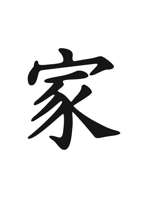 Chinese symbol for family. Gonna get this tattoo. Don't know where to put it though. | Chinese