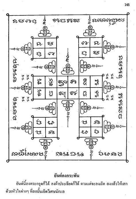 108 Sak Yant Book Thai Temple Tattoo Antique Pattern Yantra Magic Master Eccentric Learn Reading