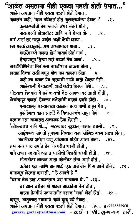 mazi aai speech in marathi recipe