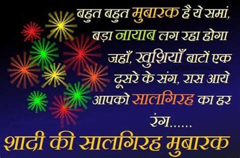 wedding couple wishes happy wedding anniversary shayari hindi sms dil ki auto