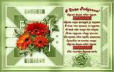 поздравления с днем рождения со стихом и открыткой