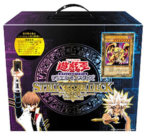 Structure Deck Pegasus Volume 2 by Structure Deck Deluxe Set Volume 2 Yu Gi Oh Fandom