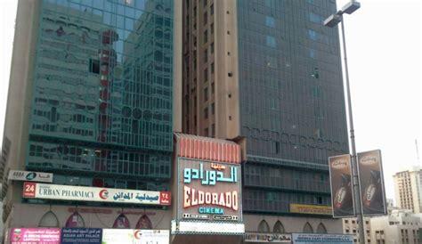 el dorado cinemas show timings  electra city abu dhab