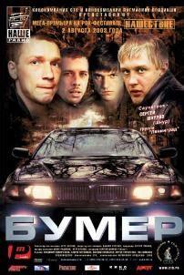 bimmer film wikipedia