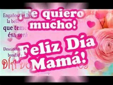Feliz Dia De La Madre Mamita hermosa Dios te Bendiga Te