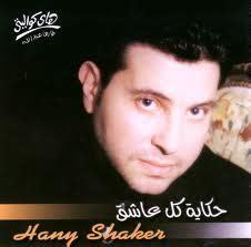 Hani Shaker هاني شاكر