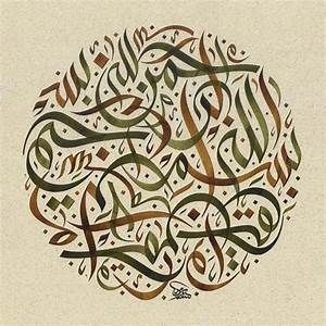 Calligraphy by © Wissam Shawkat #arabic #calligraphy ...