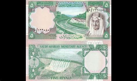 saudi riyal notes destination ksa