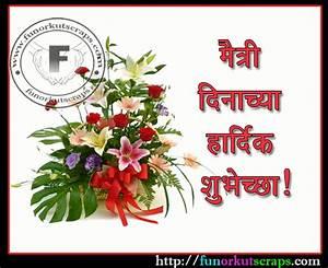 Friendship-Day-Marathi-Scraps-3.gif gif by pawanawachar ...