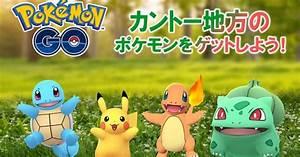 Oster Event Pokemon Go : pok mon go kanto event bonuses end date and everything we know ~ Orissabook.com Haus und Dekorationen
