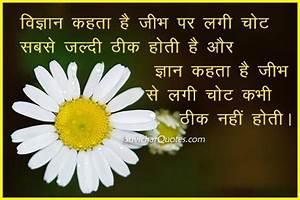 Quotes On Life ... Hindi Ako Cute Quotes