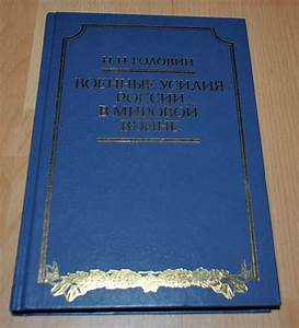 1914 Russia U0026 39 S Military Efforts In The World War  Golovin