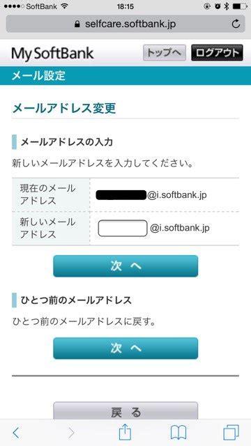 ソフトバンク メール 届か ない