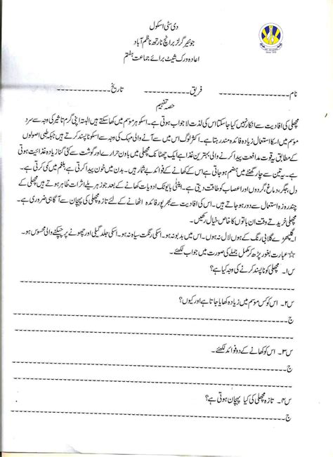 urdu comprehension passages for grade 1 urdu tafheem worksheets for grade 1 homeshealth info