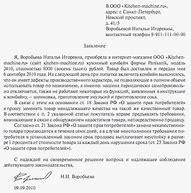 Письмо претензия о возврате денежных средств с обещанием суда