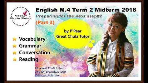 English M.4 Term 2 Midterm (Part 2) by พี่แพร อักษร จุฬาฯ ...