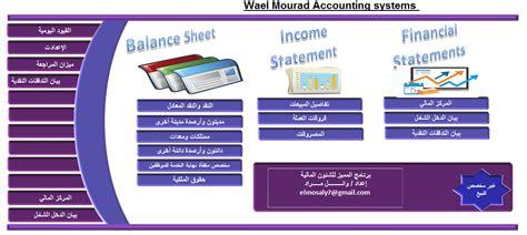 نسخة برنامج المميز للشئون المالية - مجلة المحاسب العربي