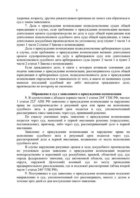 Постановление пленума верховного суда рф от n 21 о применении судами законодательства об ответственности за нарушения.
