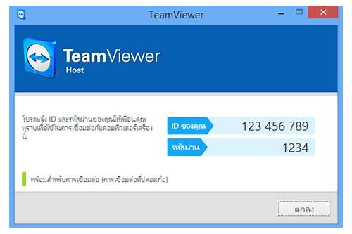 Teamviewer 8 download thaiware :: potsscatedthe