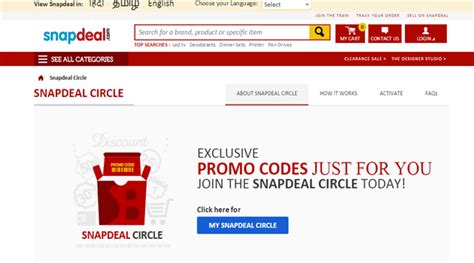 snapdeal coupons code