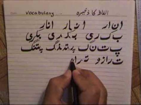 lesson  urdu alphabets  vocabulary part  youtube