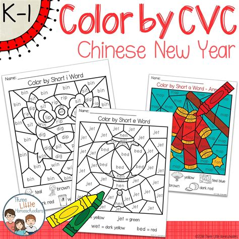 chinese  year color  cvc word puzzles covering short