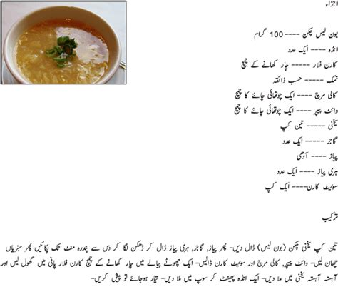 chicken corn soup recipe  urdu cook  hamariwebcom