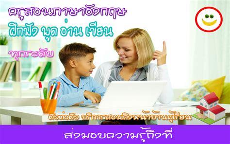 รับสอนภาษาอังกฤษ ตัวต่อตัว ที่บ้าน - BET-Rayong